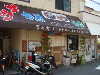 寿司 百々吉